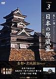 Nihon no Fuke Vol.3 [Japanese Ancient City, Fine Castle #1] [Japan Import]