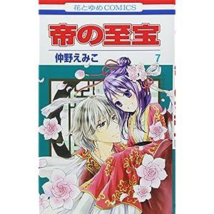 帝の至宝 7 (花とゆめCOMICS)