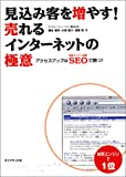 見込み客を増やす!売れるインターネットの極意—アクセスアップはSEO(検索エンジン対策)で勝つ!