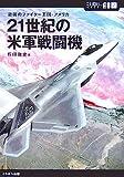 21世紀の米軍戦闘機―最強のファイター王国・アメリカ (ミリタリー選書)