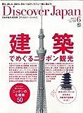 Discover Japan (ディスカバー・ジャパン) 2012年 06月号 [雑誌]
