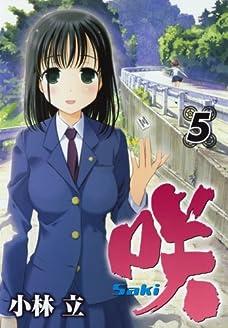 咲 -Saki- 5 (ヤングガンガンコミックス)