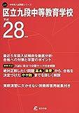 区立九段中等教育学校 平成28年度 (中学校別入試問題シリーズ)