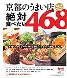 京都のうまい店絶対食べたい468
