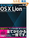 I OS X Lion