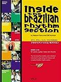 ピアノ ギター ベース ドラムのための ブラジリアンリズムセクション 2CD付