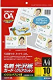 KOKUYO インクジェットプリンタ用名刺カード(クリアカット)(光沢紙) A4 7枚 KJ-VGC10