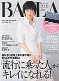 BAILA (バイラ) 2014年 04月号 [雑誌]