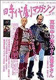 時代劇マガジン vol.11