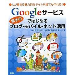 Google�T�[�r�X�ł͂��߂�����̃u���O�E���o�C���E�l�b�g���p