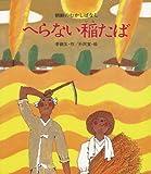 へらない稲たば―朝鮮のむかしばなし (岩崎創作絵本 (9))