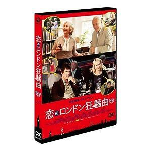 恋のロンドン狂騒曲 [DVD]