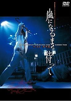 【新装版】キャラメルボックス『嵐になるまで待って 2002』 [DVD]