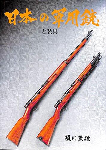 日本の軍用銃と装具