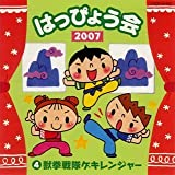 2007 はっぴょう会4 獣拳戦隊ゲキレンジャー