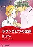 ドラマティック・プロポーズセット vol.2 (ハーレクインコミックス)