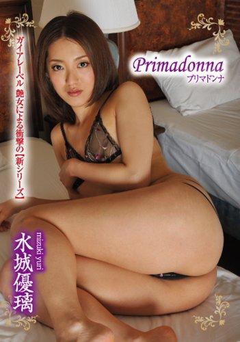 プリマドンナ/水城優璃 [DVD]
