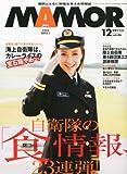 MAMOR (マモル) 2010年 12月号 [雑誌]