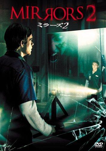 ミラーズ2(前作「ミラーズ (完全版)」付) (初回生産限定) [DVD]