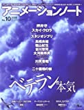 アニメーションノート no.10―アニメーションのメイキングマガジン 特集:ベテランの本気 (SEIBUNDO Mook)