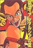 茄子?アンダルシアの夏 アニメ&漫画コラボBOOK