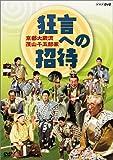 京都大蔵流 茂山千五郎家 狂言への招待 [DVD]