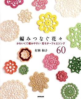編みつなぐ花々 かわいくて編みやすい花モチーフ&エジング60