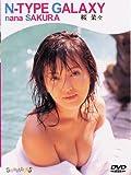 桜菜々 N-TYPE GALAXY [DVD]