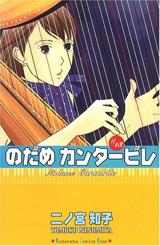 のだめカンタービレ (13)
