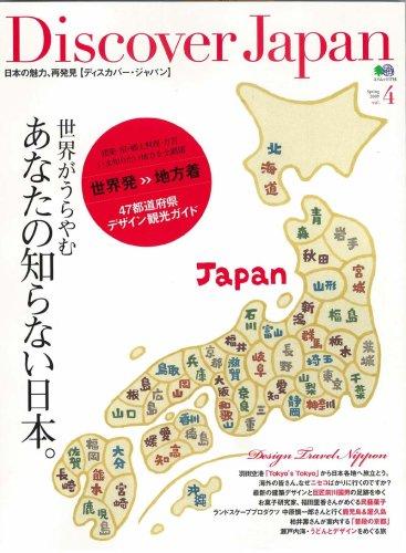Discover JAPAN (ディスカバージャパン)4月号 (エイムック 1716)