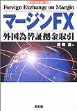 マージンFX―外国為替証拠金取引