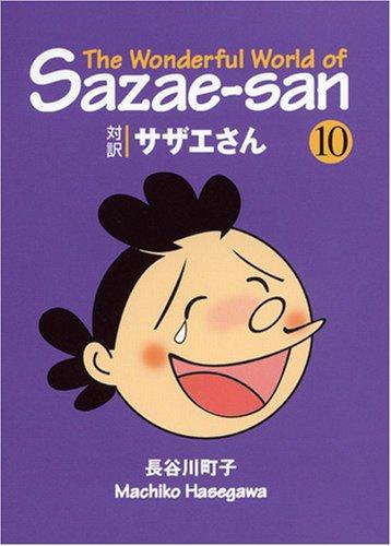 サザエさん 10巻(英語版文庫)