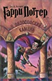 Garri Potter i filosofskii kamen' (Russian Edition)