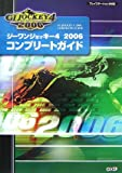 ジーワンジョッキー4 2006 コンプリートガイド
