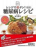 改訂版 レンジで楽チン! 糖尿病レシピ