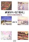 画家がいる「場所」―近代日本美術の基層から