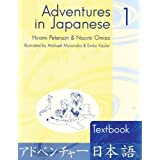 Adventures in Japanese 1: Textbook