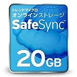 Trend Micro オンラインストレージ SafeSync 20GB