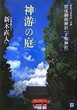 神游(かんあそひ)の庭(ゆにわ)―世界文化遺産・京都 賀茂御祖神社〈下鴨神社〉