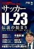 サッカーU-23 伝説の始まり