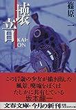 壊音 KAI‐ON (文春文庫)