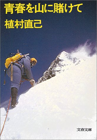 青春を山に賭けて (文春文庫 う 1-1)