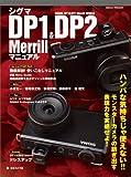 シグマDP1&DP2merrillマニュアル (日本カメラMOOK)