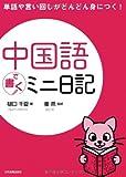 中国語で書くミニ日記 単語や言い回しがどんどん身につく!