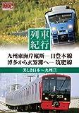 列車紀行 美しき日本 九州 7 日豊本線 筑肥線 NTD-1141 [DVD]