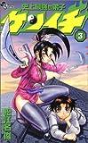 史上最強の弟子ケンイチ (3) (少年サンデーコミックス)