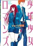 少年少女ロマンス (講談社コミックスフレンド B)