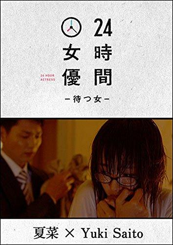 24時間女優-待つ女- ♯5 夏菜 [DVD] -
