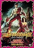 死霊のはらわたIII キャプテン・スーパーマーケット〈ディレクターズカット版〉 [DVD]