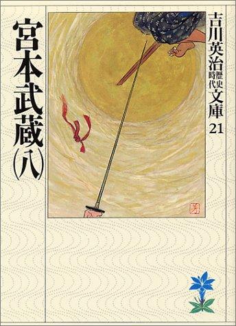 宮本武蔵(八)